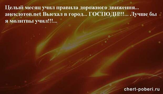 Самые смешные анекдоты ежедневная подборка chert-poberi-anekdoty-chert-poberi-anekdoty-09560230082020-12 картинка chert-poberi-anekdoty-09560230082020-12