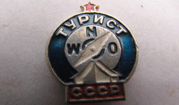 Турист СССР: как доставался заветный значок