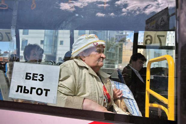 Пенсионеры продолжат ездить бесплатно, это их льгота. А вот пособие соцпомощи получат не все. Фото: photoxpress