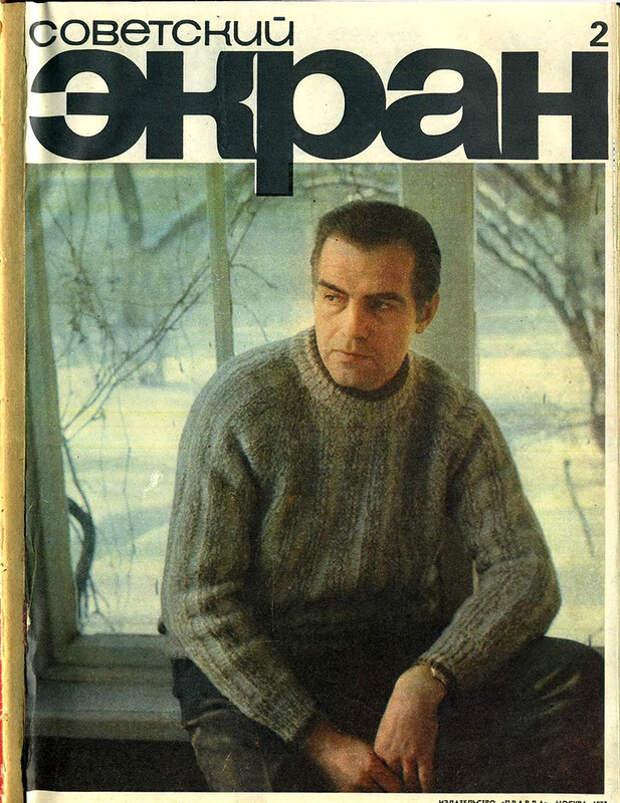 Советские актёры на обложках журнала «Советский экран» за 1972 год