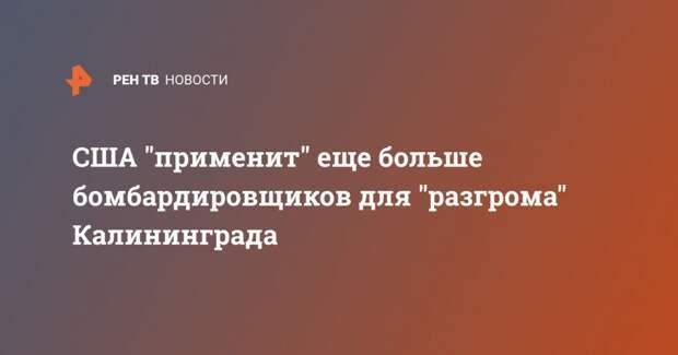 """США """"применит"""" еще больше бомбардировщиков для """"разгрома"""" Калининграда"""