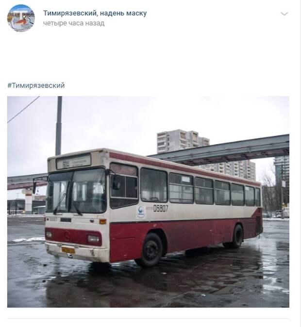 Фото дня: ретро-фото «Тимирязевской»