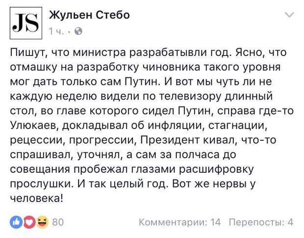 Мысли о приземлении Улюкаева