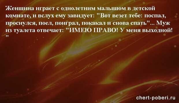 Самые смешные анекдоты ежедневная подборка chert-poberi-anekdoty-chert-poberi-anekdoty-36130111072020-11 картинка chert-poberi-anekdoty-36130111072020-11