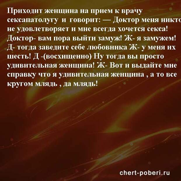 Самые смешные анекдоты ежедневная подборка №chert-poberi-anekdoty-09560230082020