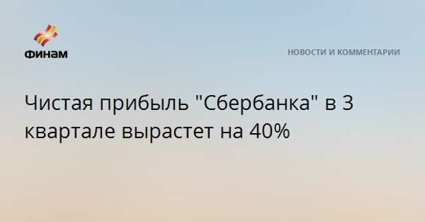 """Чистая прибыль """"Сбербанка"""" в 3 квартале вырастет на 40%"""