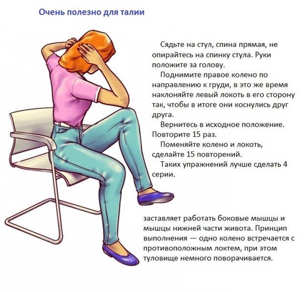 1Шесть упражнений для живота, не вставая со стула! (700x673, 379Kb)