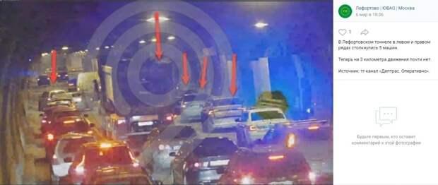 В Лефортовском тоннеле столкнулись пять автомобилей