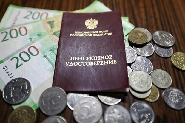 Около 2 млн россиян не забрали накопительную пенсию