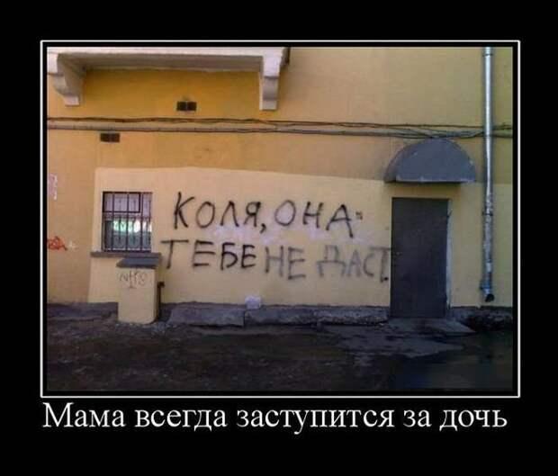 1448795488_rzhachnye-demotivatorki-12_xaxa-net.ru