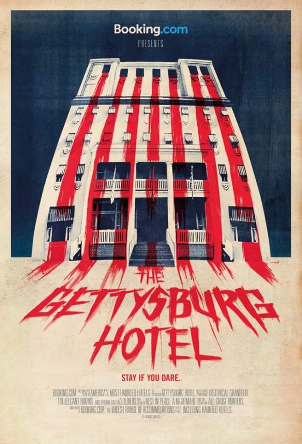Американцев приглашают пожить в отелях с привидениями