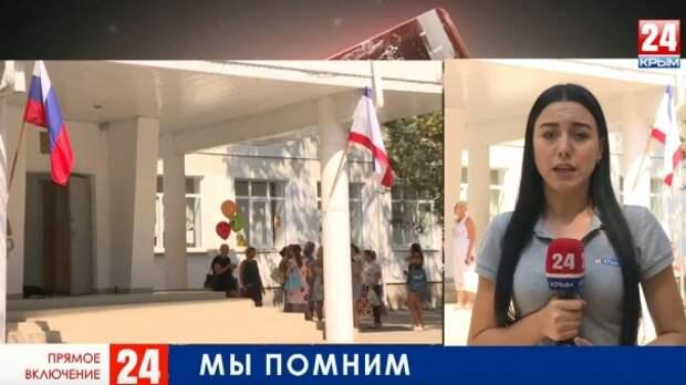 В Крыму вспоминают трагедию в Беслане
