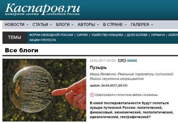«Каспаров.Ru» попал в цугцванг