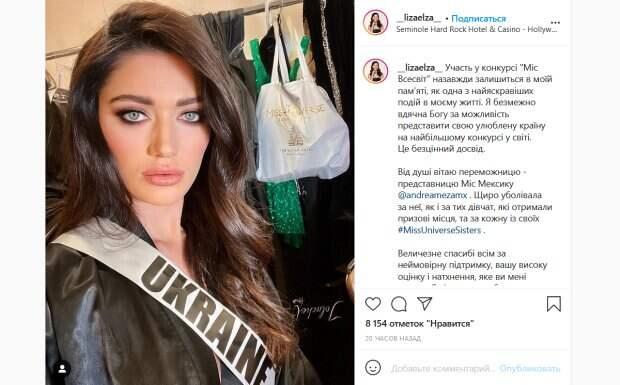 """Провал на """"Мисс Вселенная 2020"""", украинка высказала, что думает о победительнице: """"Навсегда останется..."""""""