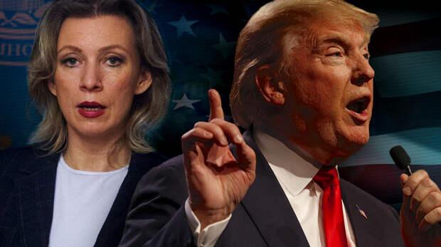 Троллинг Дональда Трампа от Марии Захаровой о ракетах, которые не попадают в цель