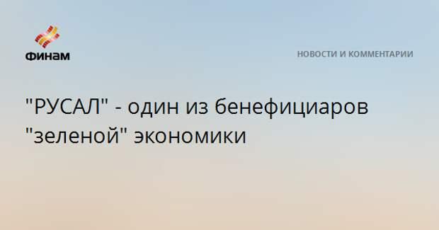 """""""РУСАЛ"""" - один из бенефициаров """"зеленой"""" экономики"""