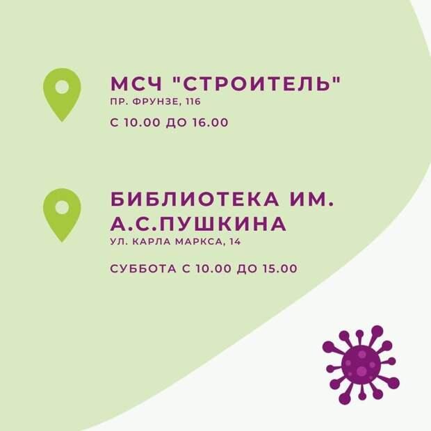 Пять мобильных пунктов вакцинации работают в Томске в выходные