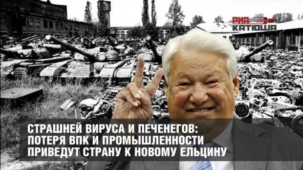 Страшней вируса и печенегов: потеря ВПК и промышленности приведут страну к новому Ельцину