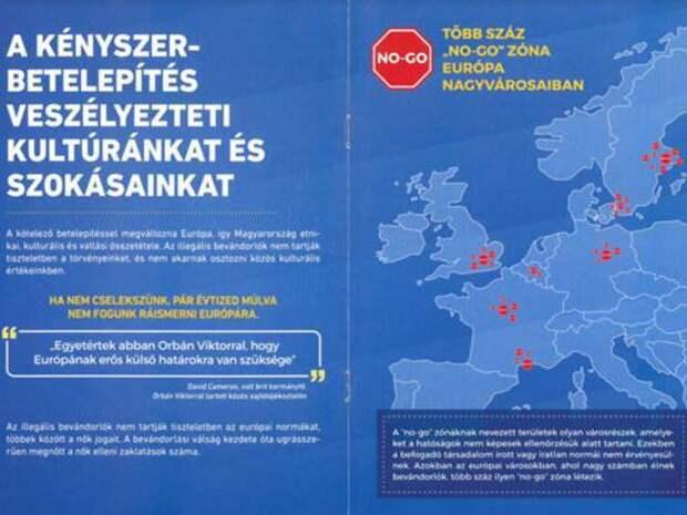 Венгерское правительство включило Лондон в список городов с «неуправляемой миграцией»