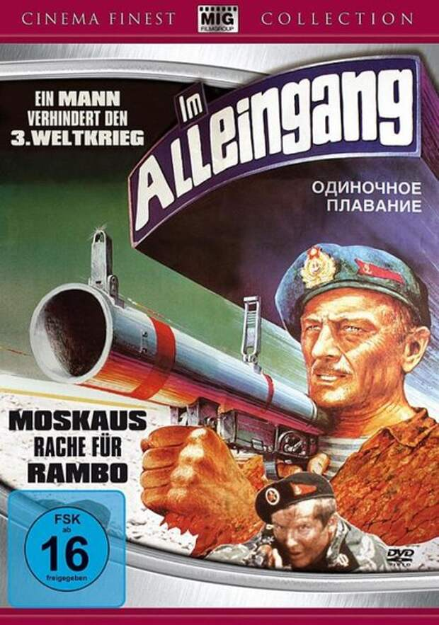 Обложка немецкого ДВД