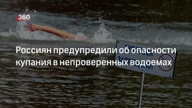 Россиян предупредили об опасности купания в непроверенных водоемах