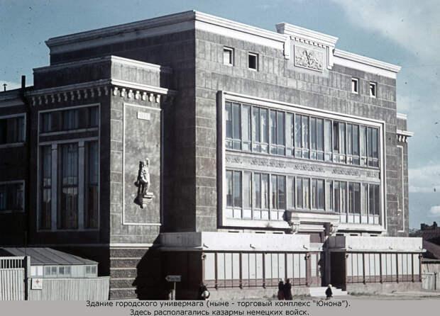 1942. Здание Центрального универмага