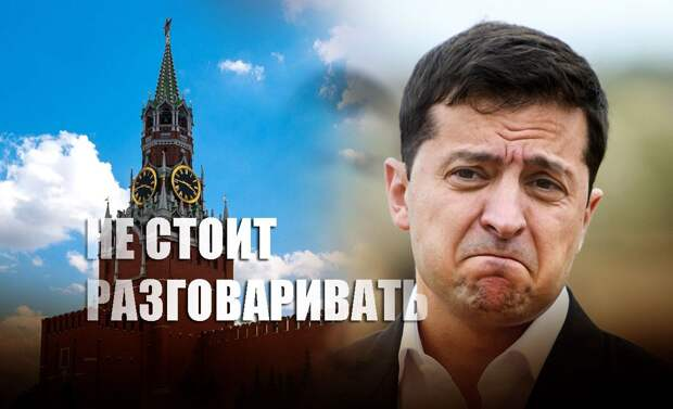 С украинским президентом очень сложно говорить, заявили в Кремле