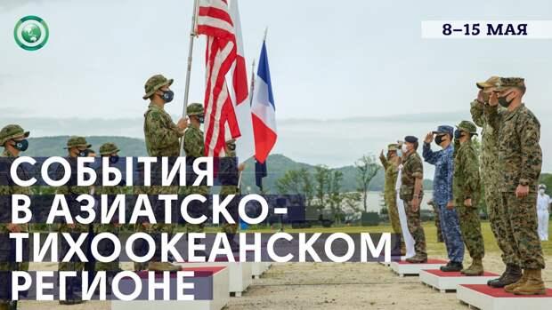 США, Франция и Япония проводят военные учения в Азиатско-Тихоокеанском регионе