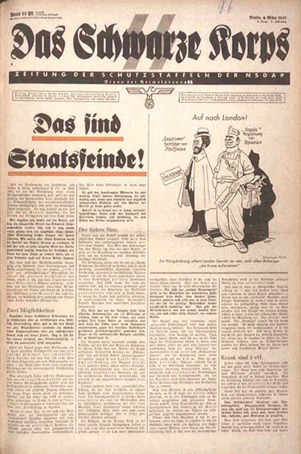 Кстати, официальный печатный орган СС назывался «Черный корпус» (Das Schwarze Korps).