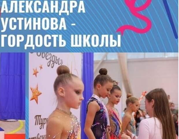 Третьеклассница из Куркина победила на международном турнире по художественной гимнастике