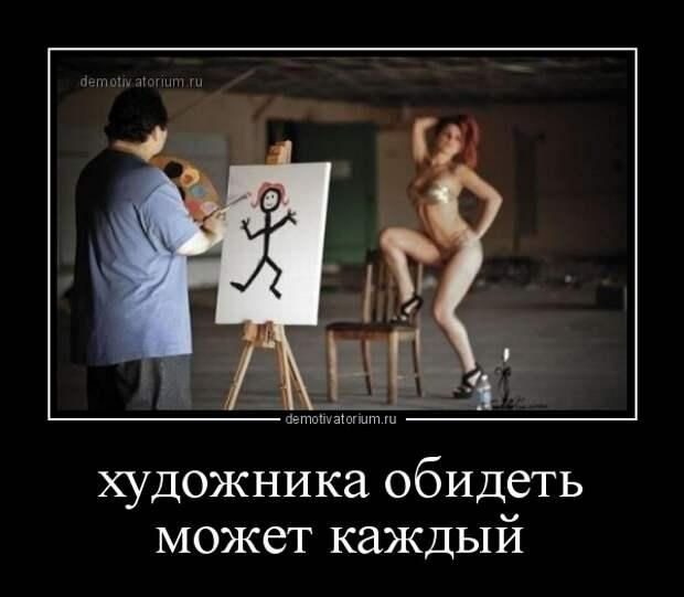 Демотиватор художника обидеть может каждый