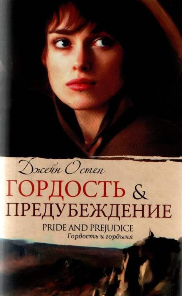 Джейн Остен «Гордость и предубеждение».