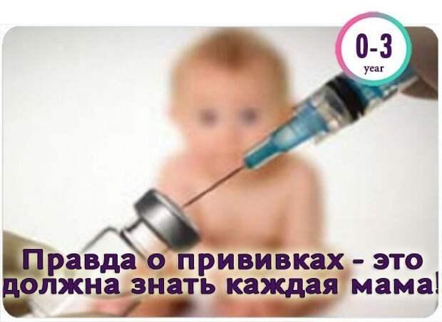 Ещё раз о прививках