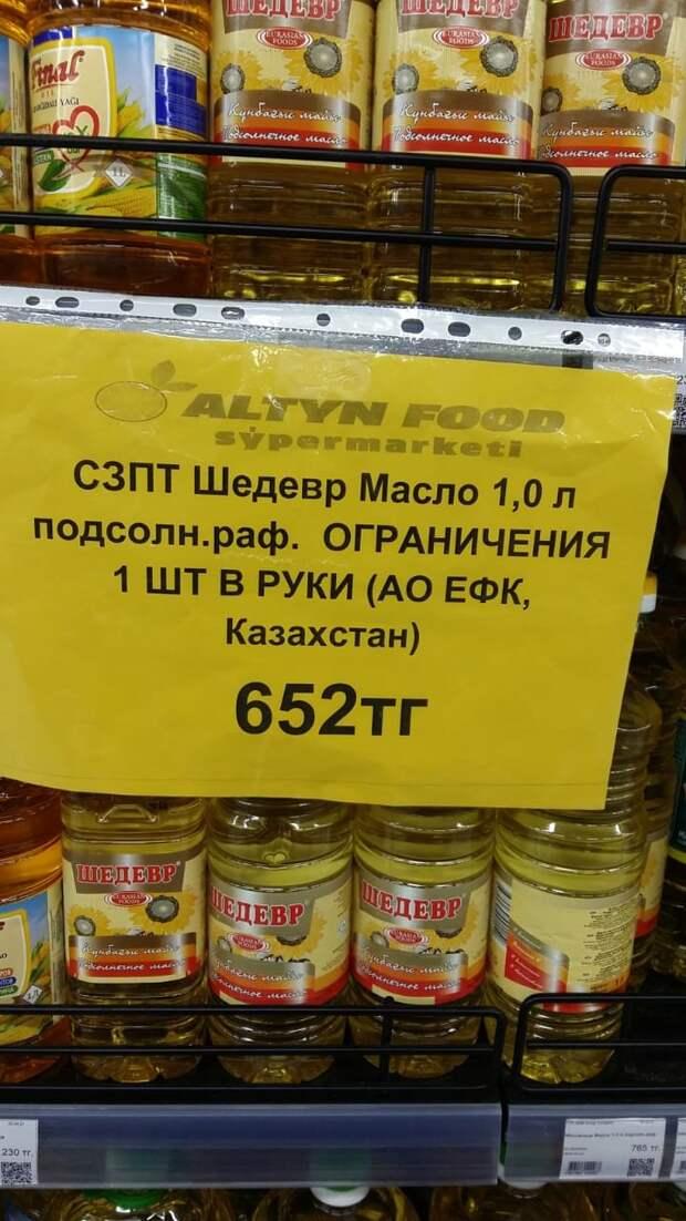Жителей Актау удивило ограничение на покупку продуктов в супермаркете
