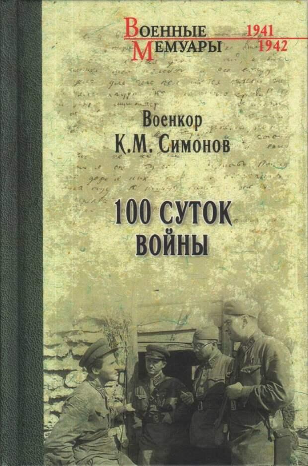 Предательство 1941: пленные армии