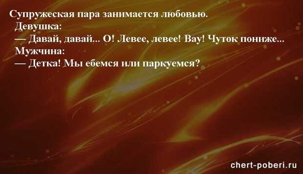Самые смешные анекдоты ежедневная подборка №chert-poberi-anekdoty-59540603092020