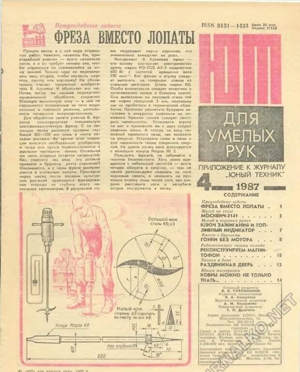 """Повсеместно сегодня рекламируемый культиватор """"Торнадо"""""""