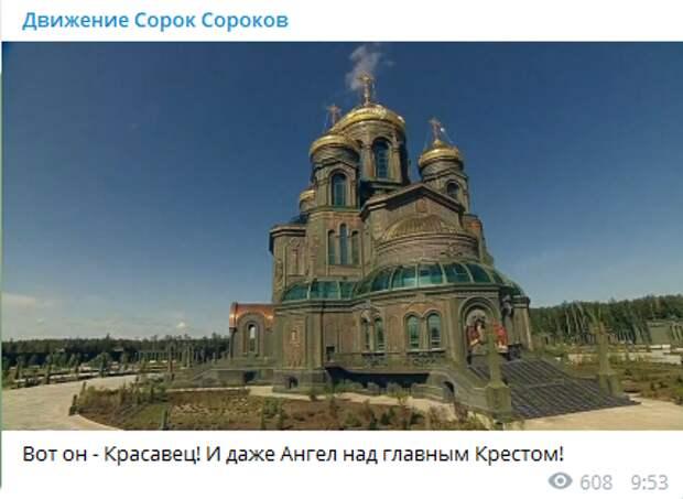 Освящение главного храма Минобороны ознаменовалось чудом: Над куполом заметили ангела