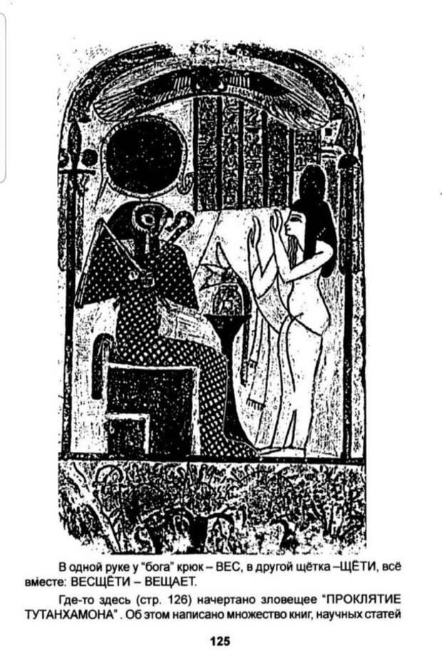 Учёный доказал, что греческих философов никогда не существовало. Платон-это фейк.Тутанхомона никогда не было.