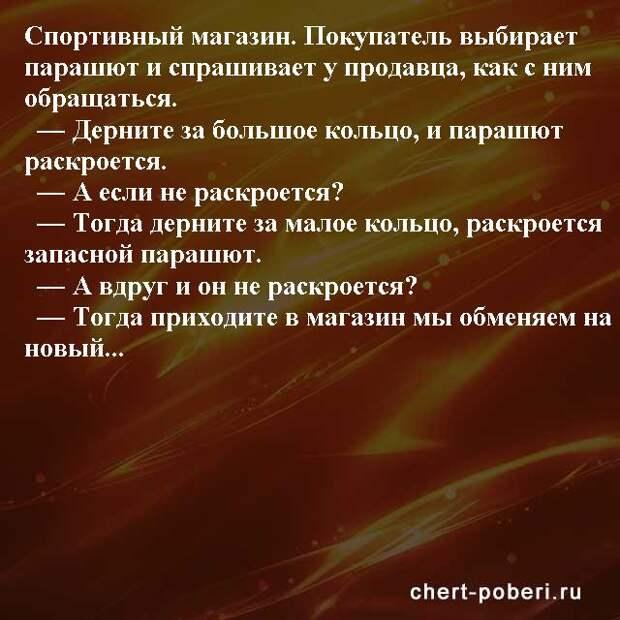 Самые смешные анекдоты ежедневная подборка chert-poberi-anekdoty-chert-poberi-anekdoty-22310623082020-6 картинка chert-poberi-anekdoty-22310623082020-6
