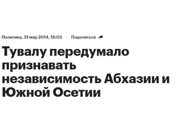 """Мулька про англичан, """"отпустивших"""" свои бывшие (?) колонии. И причём здесь… Абхазия"""