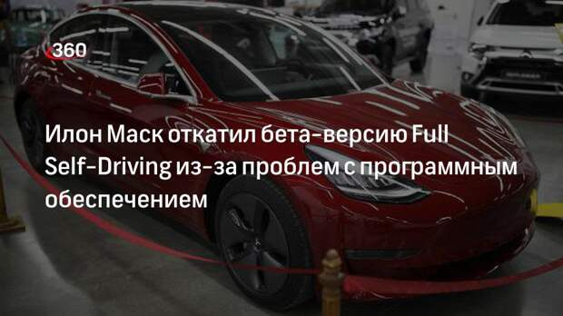 Илон Маск откатил бета-версию Full Self-Driving