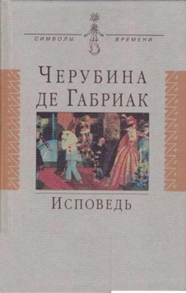 Легенда о Черубине де Габриак — самая известная литературная мистификация Серебряного века