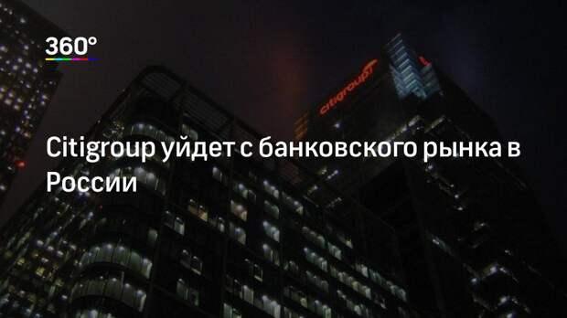 Citigroup уйдет с банковского рынка в России