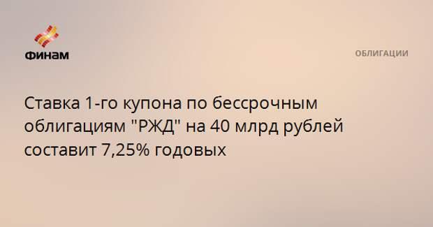 """Ставка 1-го купона по бессрочным облигациям """"РЖД"""" на 40 млрд рублей составит 7,25% годовых"""