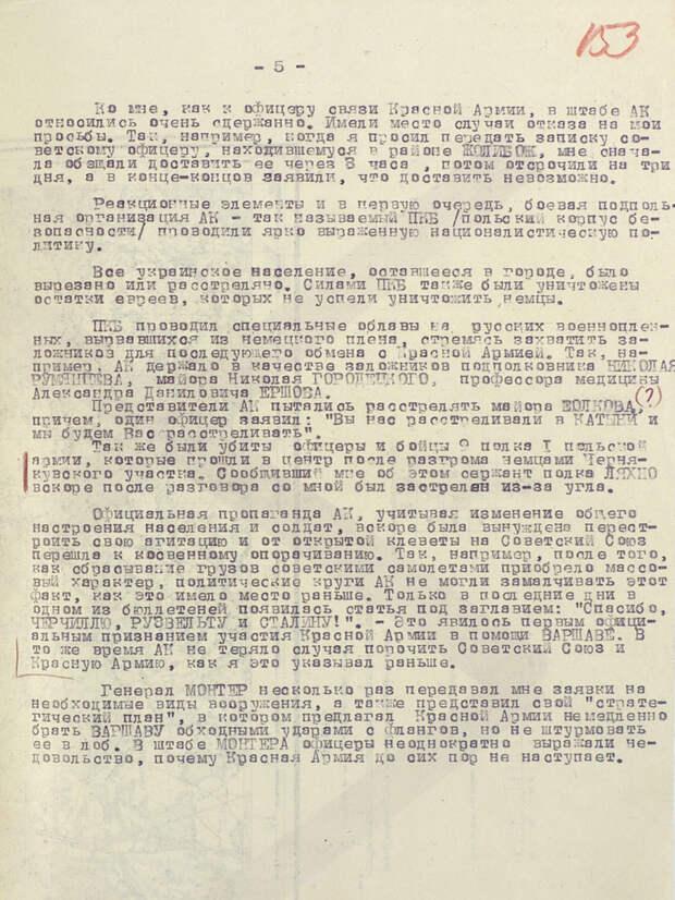 Поляки расстреливали русских военнопленных, убежавших из немецких концлагерей