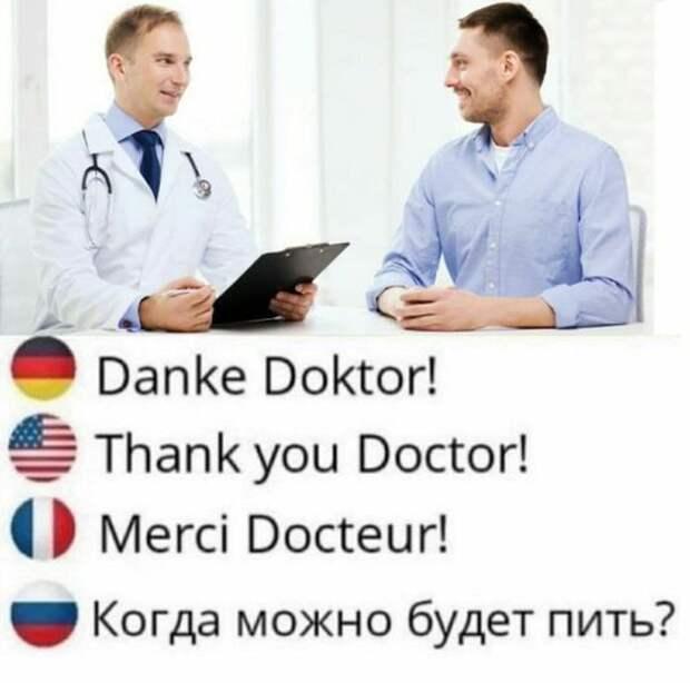 Возможно, это изображение (2 человека и текст «Danke Doktor! Thank you Doctor! Merci Docteur! KorAa moжHo 6yAeT nиTb?»)