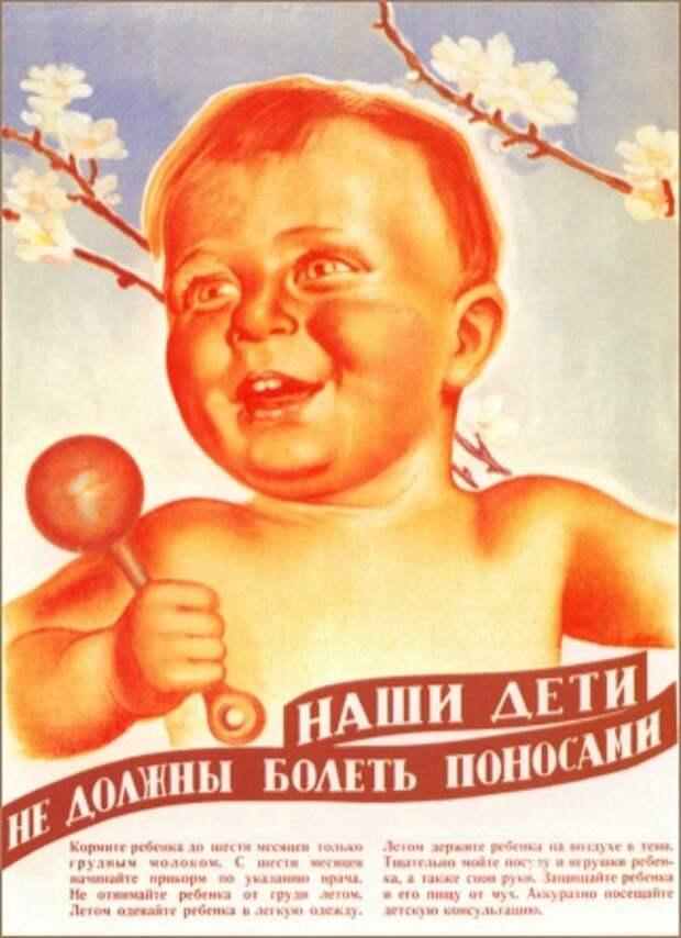 Закаляйте соски и берегите детей от поносов. Что пропагандировали советские плакаты на тему здоровья