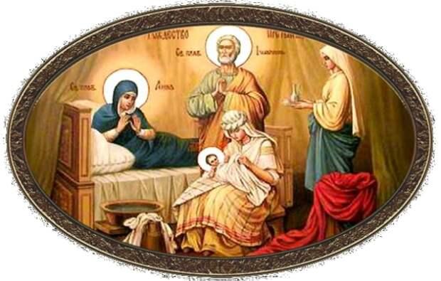 21 сентября праздник Рождество Пресвятой Богородицы: что нельзя делать в этот день, приметы, традиции
