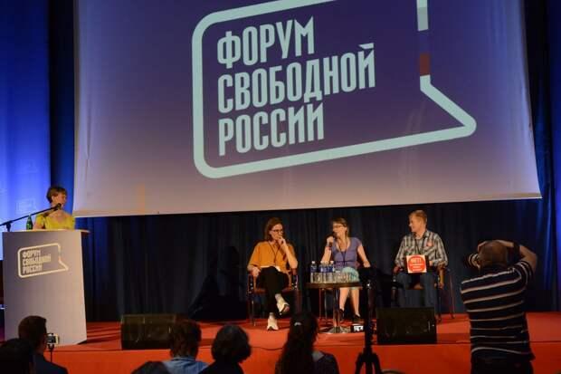 IX Форум свободной России